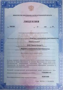 Лицензия на образовательную деятельность Ламэль Консалт