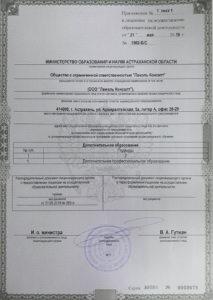 Приложение к лицензии на образовательную деятельность Ламэль Консалт