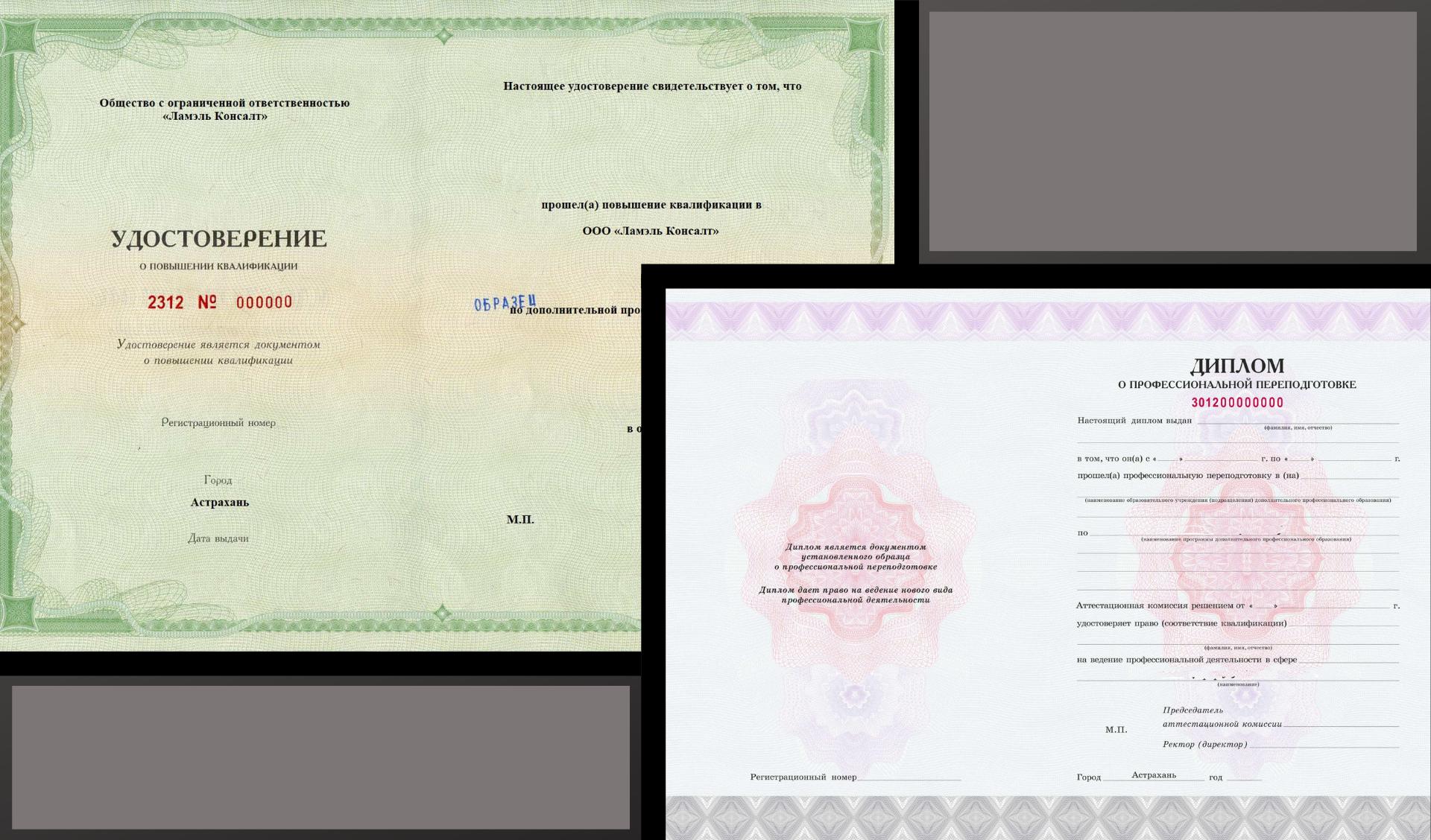 документы об окончании обучения