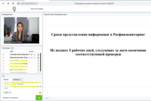 вебинар обучение ПОД ФТ ФРОМУ